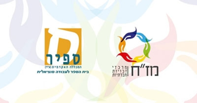 Citizen Rights Center - Sderot